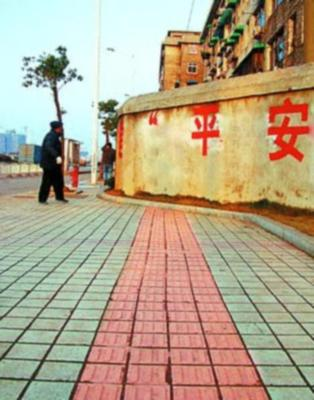 99334__468x_made-in-china-tactile-paving-006.jpg